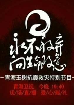 《永不放弃,向生命致意》青海玉树抗震救灾特别节目