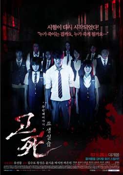 《考死2:教學實習》海報