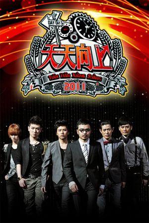 天天向上(2011)
