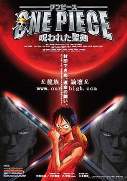 海贼王电影版2004:被诅咒的圣剑