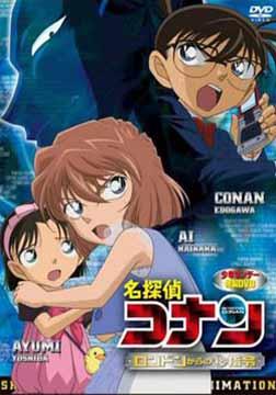 柯南OVA11:来自伦敦的绝密指令