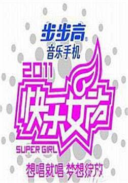 2011快樂女聲杭州賽區11進6晉級賽