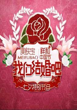 湖南卫视七夕特别节目:我们结婚吧