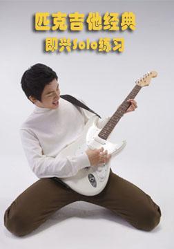[教育培訓]匹克吉他經典即興Solo練習 海報