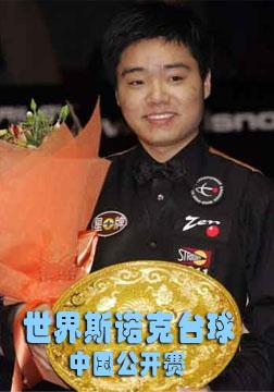 2005年世界斯諾克臺球中國公開賽 海報
