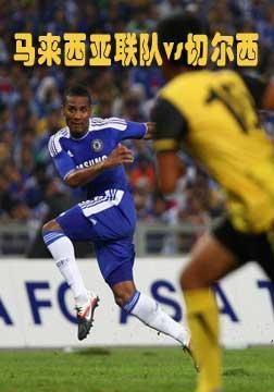 [足球友誼賽]馬來西亞聯隊VS切爾西[20110721] 海報