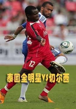 [足球友誼賽]泰國全明星VS切爾西[20110724] 海報