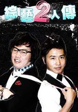 綜藝2人傳[09年10-12月]