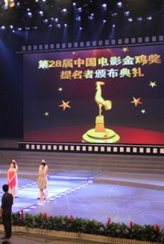 第28屆中國金雞電影節頒獎典禮