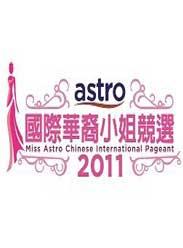ASTRO國際華裔小姐競選2011決賽
