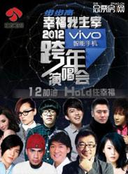 江蘇衛視2012跨年演唱會