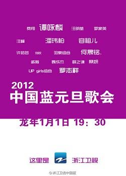 2012浙江卫视中国蓝新年歌会