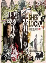 《神探夏洛克第二季》海报