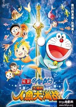 哆啦A夢2010年劇場版:大雄的人魚大海戰