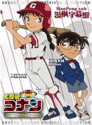 名偵探柯南OVA12:傳說中的球棒的奇跡