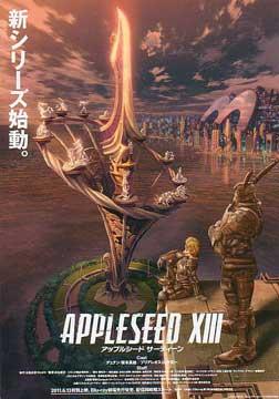 蘋果核戰記XIII