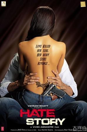 《色欲情仇》海报