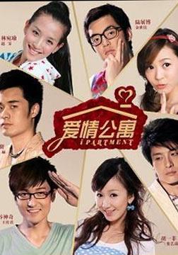 《爱情公寓 / 爱情公寓第一季》海报
