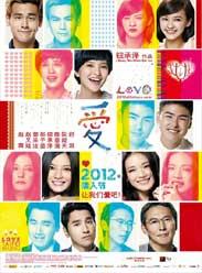 2012爱/LOVE[QMV]