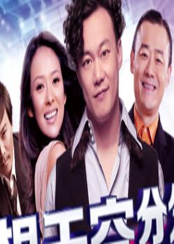 中國藍邁向五周年慶典晚會