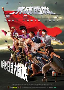 東成西就2011[QMV]