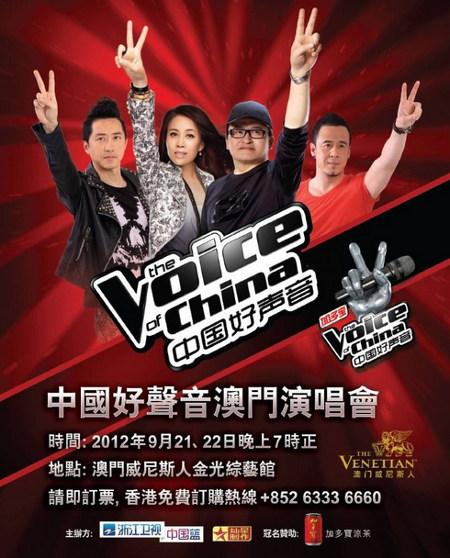 中國好聲音澳門演唱會