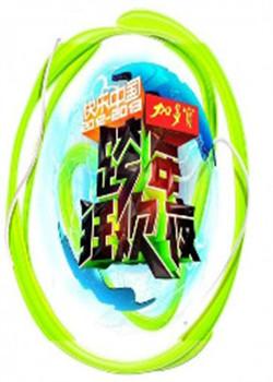 2012-2013湖南衛視跨年狂歡夜