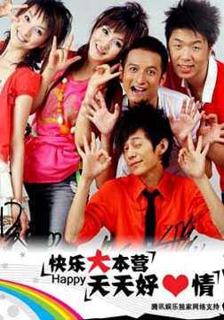 快乐大本营[2012]