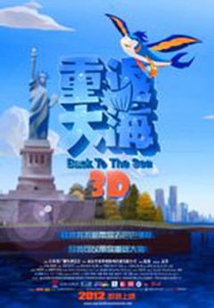 重返大海3D