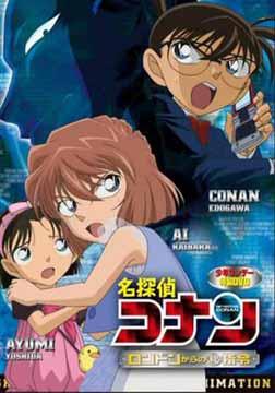 名偵探柯南OVA11:來自倫敦的秘密指令