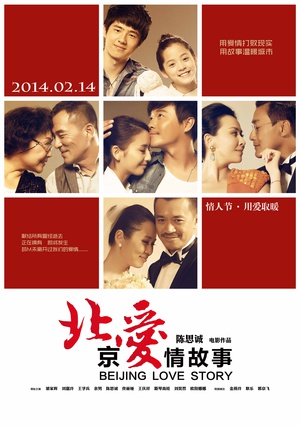 北京愛情故事電影版