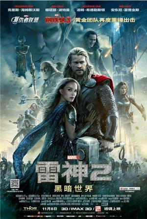 《雷神2:黑暗世界》海报