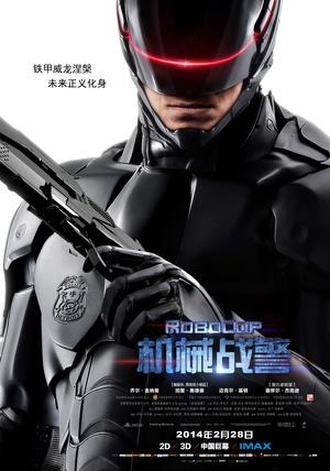新機械戰警(2014)/ 新鐵甲威龍