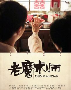 老魔術師[微電影]