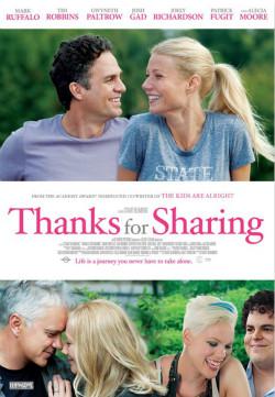 感谢分享 / 谢谢分享,我的爱 海报