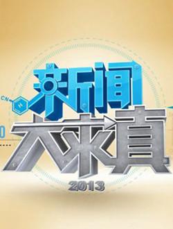 新闻大求真(2014)