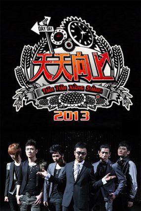 天天向上(2013)