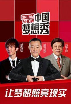 中國夢想秀第六季