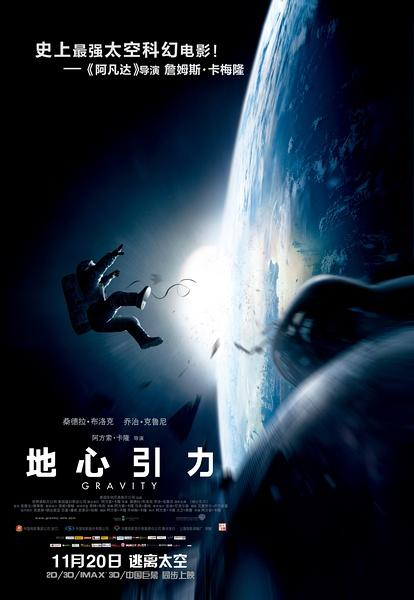 《地心引力》海報