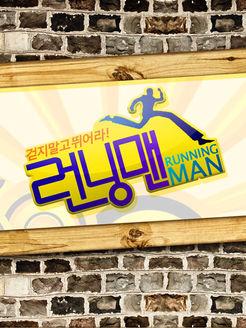 《Running Man》海报