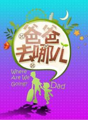 爸爸去哪兒(QMV)