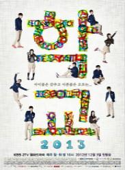 2013麻辣一班(国语)