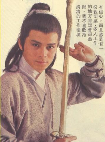 碧血剑粤语(1985)