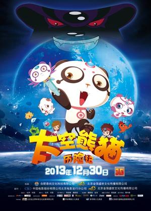《太空熊猫历险记》海报