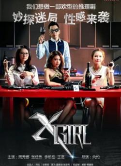 X Girl / 妙探三姐妹