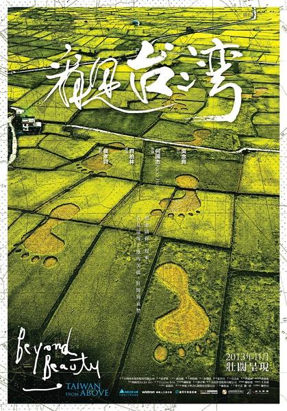 《看见台湾》海报
