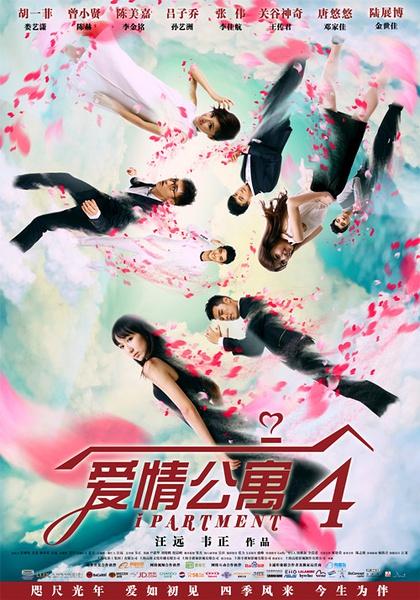 《愛情公寓4 / 愛清公寓第四季》海報
