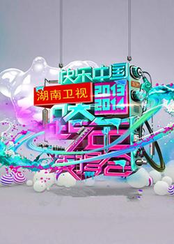 《湖南衛視 2013 - 2014 跨年演唱會》海報