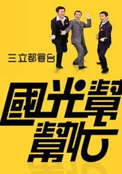 《国光帮帮忙(2014)》海报