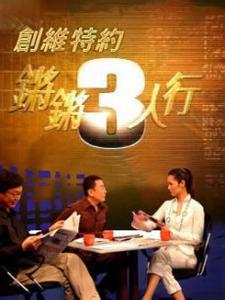 《鏘鏘三人行(2014)》海報